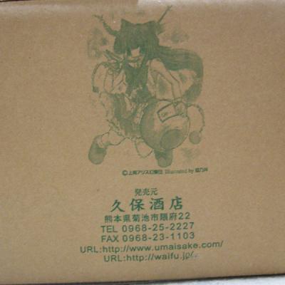 http://www.green.dti.ne.jp/maisan/img/ibuki/box_4.jpg